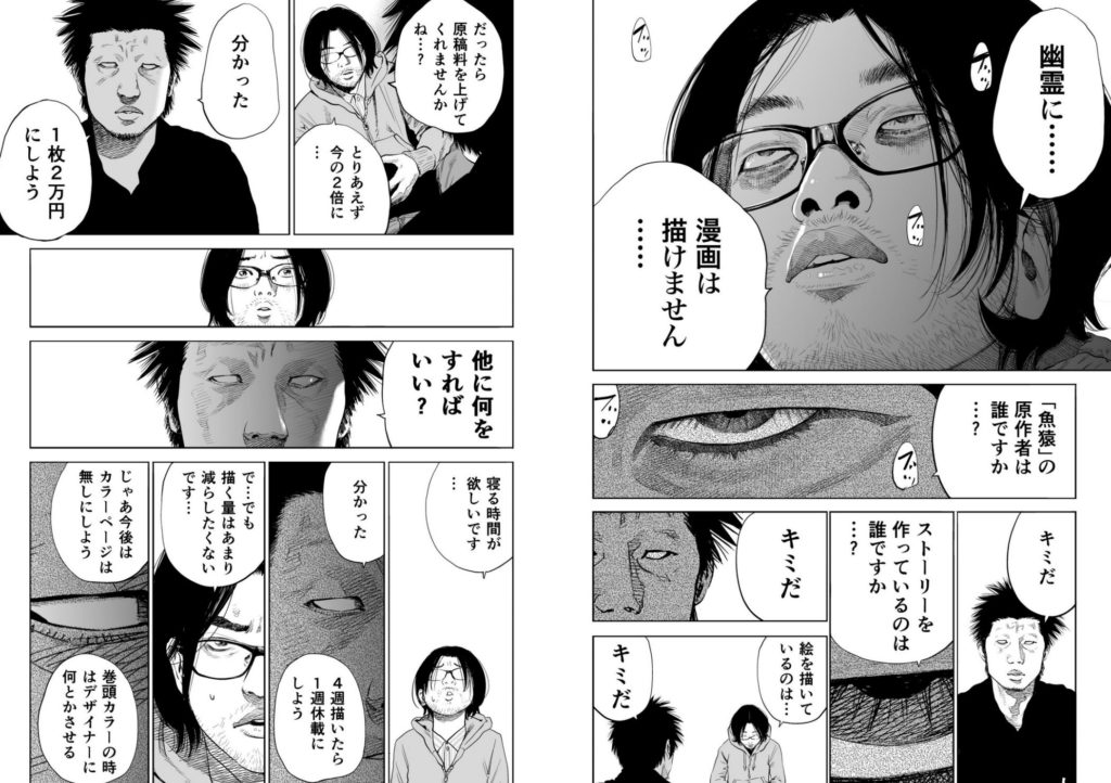 Stand by me 描クえもん」佐藤秀峰の感想!ほぼ実話!?|メガネ丼